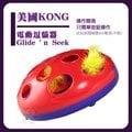 *GOLD*美國KONG《電動逗貓器 Glide 'n Seek》(CA48)