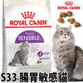法國皇家S33《挑嘴/腸胃敏感成貓飼料4kg