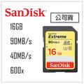 【eYe攝影】增你強公司貨 SanDisk 16GB 90MB/s Extreme SD SDHC U3 記憶卡