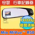 Mio MiVue R50 【送 16G+濾鏡+三孔】1296P後視鏡行車記錄器 另 R52 R25T R28P 508 388 588 638 688D RM03