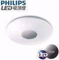 飛利浦,75W【大型LED吸頂燈】33344全電壓,四段可調光,四段調色溫