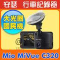 Mio MiVue C320【 送32G+C02後支】行車記錄器 另 mio 658 638 588 538 688D C330 C335 SBK
