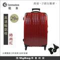 Commodore 戰車 行李箱 亮面 29吋 時尚紅 台灣製造 高速輪鋁框旅行箱 MyBag得意時袋