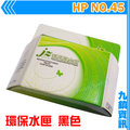 九鎮資訊 HP 45 黑色 環保墨水匣 1120C/1220C/1600C/870C/720C/890C/710C/880C/895Cxi/830C/930C/930/950