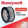 Honeywell 空氣清淨機 HEPA 濾心21500-TWN 適用機型:18200/17200