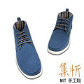 百搭低筒男靴【集忻t.star‧MIT台灣手工鞋】單寧色牛仔布 德比鞋『藍色』A689