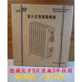 北方NR-09ZL/NP-09ZL葉片式恆溫電暖器9葉片5段式 **(另售北方CH-1001/PTC-868)