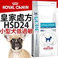 法國皇家】HSD24小型犬用低過敏處方1kg約等一星期
