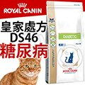 皇家處方》DS46糖尿病貓飼料-1.5kg