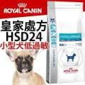法國皇家】HSD24小型犬用低過敏處方1kg (約等一星期)