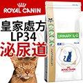 皇家處方》LP34泌尿道疾病貓飼料-3.5kg