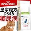 皇家處方】 貓糖尿病處方 DS46 1.5kg