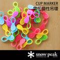 【鄉野情戶外專業】Snow Peak |日本| 雪花個性吊環/餐具標示/CM-001