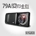 【路易視】79A 變形金剛 WDR 寬動態 1080P 外接式行動電源 行車紀錄器 / DV 攝影機 (福利機)