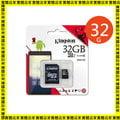 『高雄程傑電腦』KINGSTON 32GB 32G microSDHC【80MB/s】金士頓 microSD micro SD SDHC UHS-I U1 C10 Class10 SDC10G2/32..