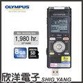 ※ 欣洋電子 ※ Olympus WS-833 數位錄音筆 (8GB可擴充) / 德明公司貨保固18個月