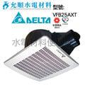 台達電子 VFB25AXT 通風扇 抽風機 25cm DC直流節能換氣扇