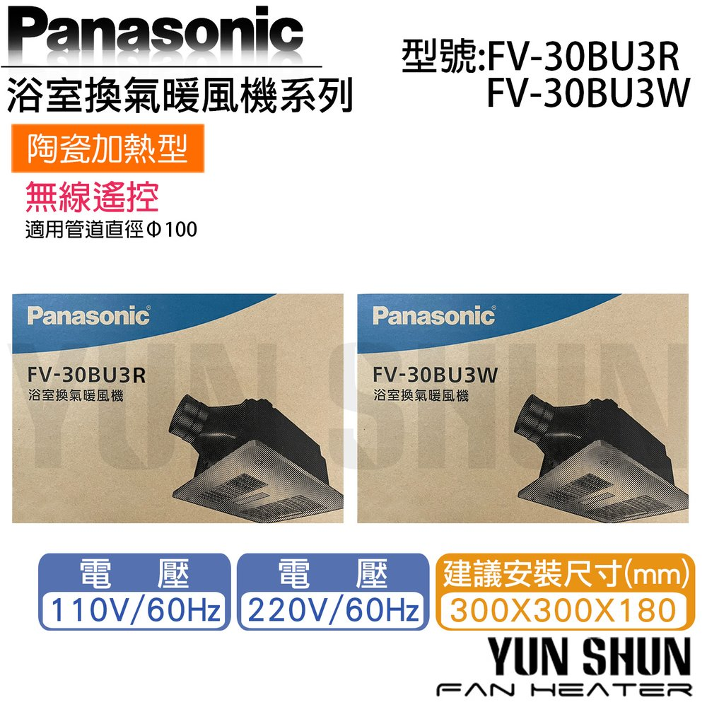 國際牌 Panasonic 單陶瓷加熱 無線遙控型浴室暖風機FV-30BU2R/FV-30BU2W
