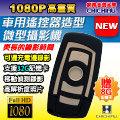 【CHICHIAU】Full HD 1080P 長效遙控器造型微型針孔攝影機