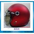 《福利社》GP5 319 素色款 泡泡鏡 消光紅 3/4罩 安全帽 四分之三帽 騎士帽 復古帽 半罩式 內襯全可拆洗