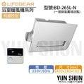 樂奇Lifegear 浴室暖風乾燥機 BD-265L(一室換氣/有線/220V)