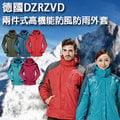 高機能外套 DZRZVD 男款 女款 高質防風雨兩件式外套 (旗艦) Groupon同款