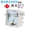 順光牌 百葉吸排壁式通風機 百葉壁扇 STA-12 110V