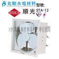 順光牌 百葉吸排壁式通風機 百葉壁扇 STA-12 220V