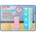 =海神坊=台灣製 MORY 06241 CD收納箱 四層櫃 收納櫃 細縫櫃 置物箱 抽屜櫃 抽屜整理箱 20L