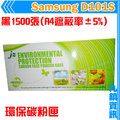 九鎮資訊 Samsung D101S 黑色 環保碳粉匣 ML-2164/ML-2165/ML-2165W/SCX-3405/SCX-3405F/SCX-3405FW