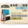 【1399免運】☆新愛肯拿太平洋享宴挑嘴貓無穀-多種魚&玫瑰果1.2kg(10290049
