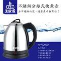 大家源 1.2L 304不鏽鋼分離式快煮壺 電茶壺 TCY-2762 =750W強火力,10分鐘即可煮沸=
