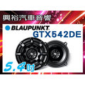 【BLAUPUNKT】德國藍點GTX 542 DE 5.4英寸同軸喇叭 *180瓦