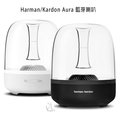 【A Shop】 Harman/Kardon Aura 頂級無線藍牙音響For iPhone 6/6Plus/5/5s/htc/samsung/sony Z2 -共2色(英大公司貨)