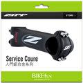 ZIPP 入門鋁合系列-Service Course 龍頭(FSA ITM 3T LTD)