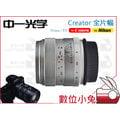 數位小兔【中一光學 Creator 35mm f2 Canon 銀 公司貨】全片幅 Mitakon 35/2 公司貨
