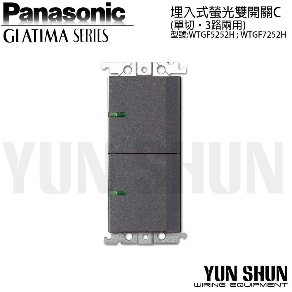 開關插座 Panasonic國際牌GLATIMA系列WTGF5252H 螢光開關C-2開關(單品)