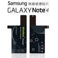 無線接收片 無線充電貼片 感應貼片 感應接收貼片 Samsung Galaxy Note4 N9100 感應接收貼片 AHEAD