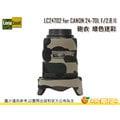 [24期0利率] 美國 Lenscoat LC24702 鏡頭保護套 砲衣 綠色 迷彩 CANON EF 28-70mm F2.8L USM 大砲 外衣