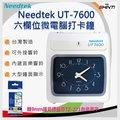 優利達 Needtek 系列 UT-7600 微電腦打卡鐘 贈10人卡匣+卡片300張