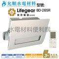 樂奇Lifegear 浴室暖風乾燥機 BD-265R (一室換氣/無線/220V)