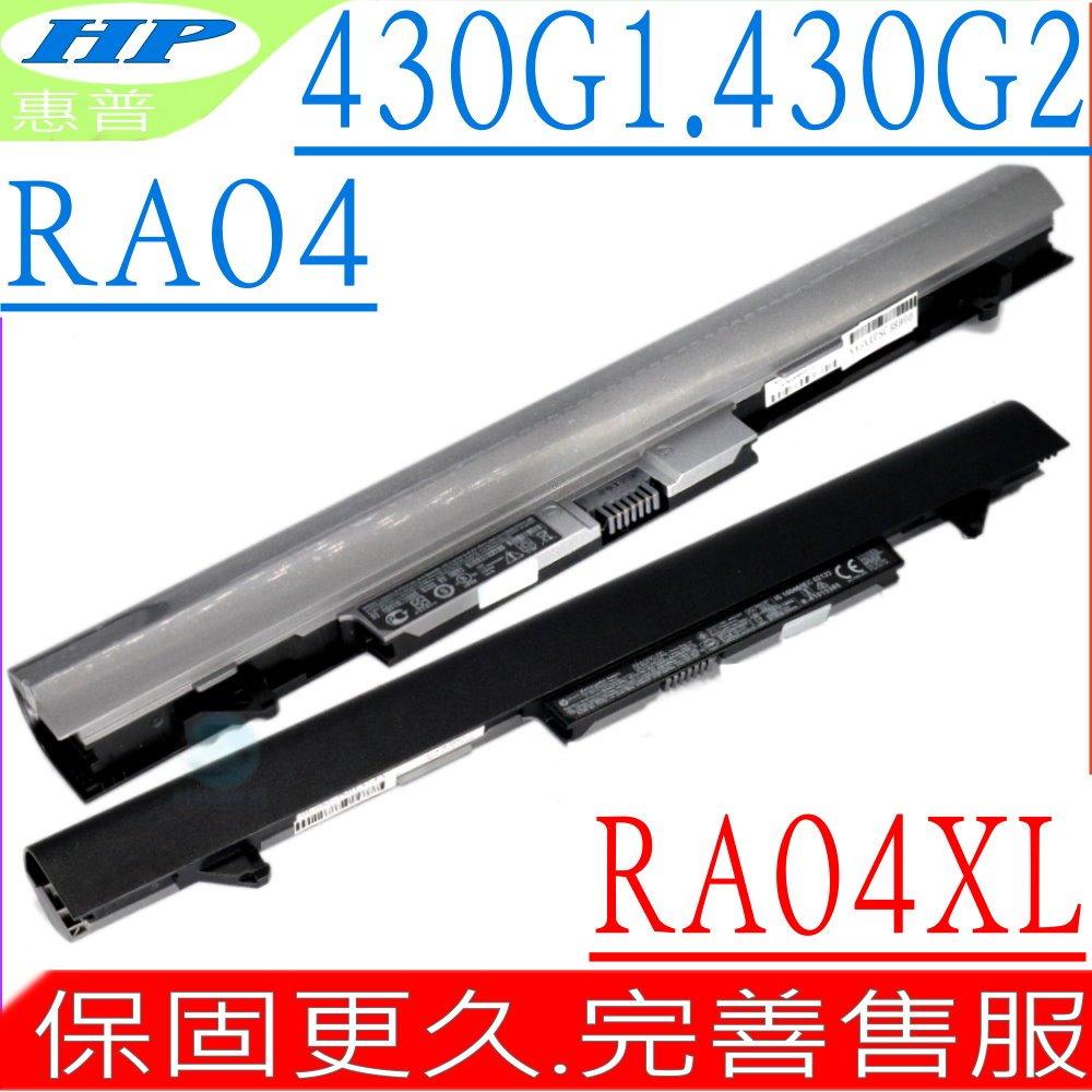 HP電池(原廠)-惠普 RA04,430 G0,430 G1 ,430 G2,430電池,E5H00PA,HSTNN-IB4L H6L28AA,HSTNN-W01C,707618-121