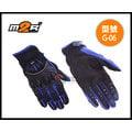 [中壢安信]M2R G-06 G06 防摔手套 藍色 透氣設計 四指護具加強防護