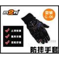 [中壢安信]M2R G-06 G06 防摔手套 黑色 透氣設計 四指護具加強防護