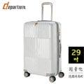 「29吋 行李箱」硬殼拉鍊箱×多色任選 :: departure 旅行趣 ∕ HD501