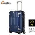 「29吋 行李箱」硬殼拉鍊箱 YKK拉鏈×多色任選 :: departure 旅行趣 ∕ HD502