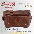 始奴【S-NU】NO.2高質感100%真皮製造復古時尚雅鬼鬼異族腰包/斜背包/公事包/事務包