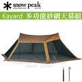 【日本 Snow Peak 】Kayard多功能紗網天幕帳組.紗網帳幕.蚊帳/遮光顏料PU耐水塗層水壓3000毫米以上/TP-400S