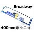 Broadway 車內後室鏡 曲面明鏡 日本進口 400mm 加強夜視功能~廣角後視鏡. 車用後視鏡