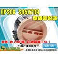 【浩昇科技】EPSON S050709 黑色 環保碳粉匣 M200/M200DN/M200DW/M200DNF/MX200